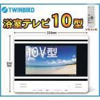 ショッピング液晶テレビ TWINBIRD VB-BS103W ホワイト [浴室液晶テレビ(10型液晶・地デジ・BS・110°CS・防水)]