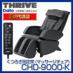 スライヴ(THRIVE) CHD-9000-K ブラック くつろぎ指定席 マッサージチェア CHD9000K