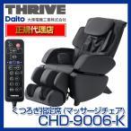 スライヴ(THRIVE) ブラック くつろぎ指定席 マッサージチェア CHD9006K スライヴ CHD-9006-K