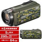 JVC GZ-RX600-G カモフラージュ Everio R [ハイビジョンメモリービデオカメラ (64GB)]