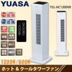ユアサプライムス YSL-HC1200VR ホット&クール [セラミックヒーター機能付タワー型扇風機] リモコン付 温度設定機能 自動OFFタイマ 暖房 冬物 扇風機