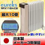 ショッピングオイルヒーター ユーレックス(eureks) RFX11EH-CB シナモンベージュ オイルヒーター (木造4畳/コンクリ10畳)