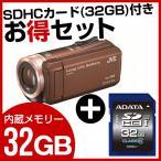 JVC (ビクター/VICTOR) GZ-F100-T (32GBビデオカメラ) + 32GBメモリーカード付きお得セット フルハイビジョンメモリー(フルHD) ムービー