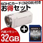 JVC (ビクター/VICTOR) GZ-F100-W (32GBビデオカメラ) + 32GBメモリーカード付きお得セット フルハイビジョンメモリー(フルHD) ムービー