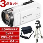 Yahoo!総合通販PREMOA(ポイント3倍) JVC (ビクター/VICTOR) GZ-RX600-W (64GBビデオカメラ) + KA-1100 三脚&バッグ付きお得セット