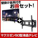 Yahoo!総合通販PREMOAmaxzen お得な 50インチ液晶テレビ&壁掛け金具(上下調節)セット