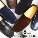 ショッピングメンズ シューズ ドライビングシューズ メンズ スリッポン ローファー スニーカー カジュアルシューズ デッキシューズ モカシンシューズ ビジネス 靴 メンズシューズ