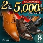 Shoes - ビジネスシューズ 革靴 メンズ 2足セット SET 靴 紐 メンズ ロングノーズ フォーマル ベルト モンクストラップ スリッポン 福袋 紳士靴 仕事用 ビジネスシューズ