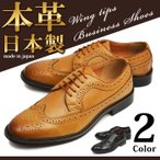 ビジネスシューズ 本革 日本製 メンズ ビジネス 革靴 レザー 撥水 ウィングチップ フォーマル カジュアル ドレスシューズ 焦がし加工 紳士靴
