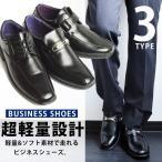 ビジネスシューズ メンズ スニーカー 靴 革靴 ビジネススニーカー 紳士靴 紐 通勤 ウォーキング 軽量 ドレス ビット モンク レースアップ