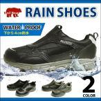 スニーカー メンズ スリッポン 防水 レインシューズ メッシュ 通気性 屈曲性 反射板 カジュアルシューズ インソール ウォーキングシューズ 軽量 雨靴 紳士靴