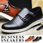 ビジネスシューズ メンズ スニーカー 靴 レザー 革靴 紳士靴 ローカット ウォーキング コンフォート 軽量 ドレスシューズ モンクストラップ ストレートチップ