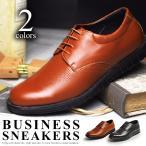 ビジネスシューズ メンズ スニーカー 靴 レザー 革靴
