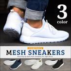 Yahoo!靴のアプリコットタウンメッシュ スニーカー メンズ メッシュスニーカー スポーツ ランニング ウォーキング スポーツシューズ ランニングシューズ 通気性 アウトドア 運動靴 軽量