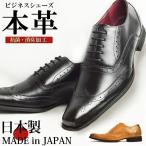 ビジネスシューズ 本革 レザー メンズ 革靴 ウイングチップ ビジネス シューズ レースアップ 紳士靴 内羽根 紐靴 ドレスシューズ 激安