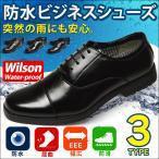 ビジネスシューズ 防水 メンズ フォーマル 防滑 革靴 紐 靴 メンズシューズ ローファー レースアップ 3EEE 幅広 屈曲