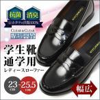 送料無料 ローファー レディース 学生靴 幅広 3EEE 女子 抗菌 消臭 通学用 靴 コインローファー 黒色 ビジネス 通勤 靴 メンズ