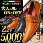 ショッピングビジネス ビジネスシューズ メンズ 2足セット 革靴 靴 スリッポン ロングノーズ 紳士靴 紐 イタリアンデザイン メンズシューズ ベルト モンクストラップ 選べる福袋