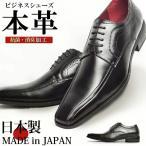 日本製 革靴 ビジネスシューズ 靴 メンズ シューズ レースアップ 外羽根 スワールモカ スクエアトゥ 紳士靴 フォーマル カジュアル 冠婚葬祭