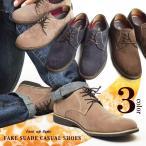 ワークブーツ デザートブーツ チャッカブーツ 靴 カジュアルシューズ メンズ ブーツ ショートブーツ 革靴 スエード シューズ スニーカー 2017 冬