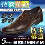 ビジネスシューズ 防水 メンズ メンズシューズ スリッポン 防滑 幅広 3EEE フォーマル ダブルモンク ストレートチップ レースアップ 紳士靴 軽量 脚長 靴 601234