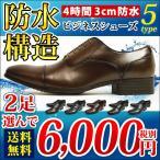 ビジネスシューズ 2足SET 防水 メンズ メンズシューズ スリッポン 防滑 幅広 3EEE フォーマル ストレートチップ レースアップ 紳士靴 軽量 脚長 靴 601234