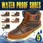 馬靴 - ブーツ メンズ スノーブーツ 靴 メンズ ワークブーツ スニーカー 防水 防寒ブーツ スノーシューズ レインシューズ レインブーツ 2017 冬