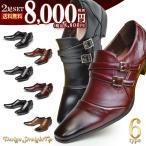 ビジネスシューズ 靴 メンズ 2足セット SET 革靴 紐 ビジネス シューズ ロングノーズ ストレートチップ ベルト スリッポン スクエアトゥ モンクストラップ