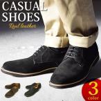 本革 カジュアルシューズ メンズ スニーカー スエード スウェード プレーントゥ フォーマル レースアップ 紐靴 紳士靴 大人 靴 メンズシューズ