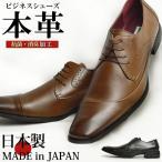 ビジネスシューズ 本革 靴 メンズ 革靴 フォーマル 紐 スリッポン ダブルモンク モンクストラップ ベルト レースアップ 紳士靴