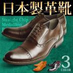 ビジネスシューズ 本革 日本製 革靴 メンズシューズ 紳士靴 ストレートチップ メダリオン ロングノーズ フォーマル 幅広 3EEE ビジネス 靴 メンズ