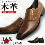 本革 ビジネスシューズ 靴 メンズ 革靴 スリッポン スリップオン ランキング 激安 ヴァンプ サイドレース 紳士靴