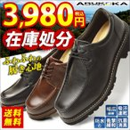 コンフォートシューズ ビジネスシューズ 靴 メンズ レインシューズ メンズ 防水 幅広 3EEE 抗菌 消臭 モカシン [ARUKOKA アルコーカ]