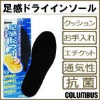 コロンブス 足感ドライインソール ドライ エアー クッション 抗菌 防臭 インソール スニーカー 革靴 中敷き 高反発 男女兼用 靴  COLUMBUS co7352