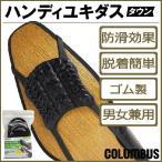 コロンブス(COLUMBUS)ハンディ ユキダス タウン スリップ防止 防滑 滑り止め 男女兼用 靴 シューズ スノーブーツ co9943