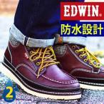 EDWIN エドウィン 防水設計 ブーツ メンズスニーカー