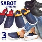 ショッピングサボ サボサンダル サンダル メンズ スリッポン 靴 スポーツサンダル メッシュ クロッグスニーカー 通気性 アウトドア メンズサンダル