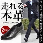 ショッピングビジネス ビジネスシューズ メンズ 走れる 本革 ビジネス スニーカー 革靴 コンフォートシューズ ストレートチップ プレーントゥ 紳士靴 軽量 屈曲性 防滑 衝撃緩衝性