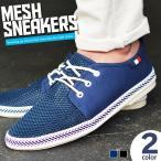 デッキシューズ メンズ スニーカー メッシュ ウォーキング カジュアルシューズ スポーツシューズ マリンシューズ 通気性 アウトドア 運動靴 軽量 靴