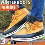 スノーブーツ メンズブーツ レインブーツ 防水 防寒 防滑 ボア ムートンブーツ スノーシューズ 靴 メンズシューズ ワークブーツ ウインターブーツ