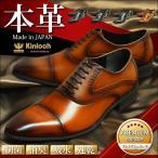 ショッピングフォーマルシューズ ビジネスシューズ メンズ 日本製 本革 フォーマル レザー 3EEE 制菌 消臭 吸水 速乾 靴 メンズシューズ ビット ローファー ストレートチップ