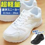 スニーカー メンズスニーカー 学生靴 通学靴 白スニーカー 3EEE 幅広 軽量 ランニングシューズ...