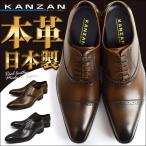 ビジネスシューズ 本革 日本製 革靴 メンズ レースアップ ストレートチップ メダリオン ドレスシューズ ワイド 3E EEE 幅広 軽量 通勤 紳士靴 KANZAN