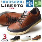 LiBERTO-EDWIN-リベルト エドウィン スニーカー メンズ カジュアルシューズ レザー 通気性 チャッカブーツ ウォーキング 防滑 軽量 靴 メンズシューズ