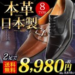 ショッピングフォーマルシューズ ビジネスシューズ メンズ 本革 日本製 2足SET ロングノーズ 脚長 レザー 革靴 セット ストレートチップ プレーントゥ スワールモカ モンクストラップ 紳士靴