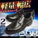 ビジネスシューズ メンズ 靴 メンズシューズ スリッポン Uチップ 幅広 3EEE 軽量 防滑 衝撃吸収 レースアップ ローファー 革靴 通気性 ラウンドトゥ