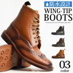 レインブーツ メンズブーツ 防水 メダリオン スノーブーツ フォーマルシューズ ビジネス ドレスブーツ ラバー 長靴 防滑 紳士靴 雨 雪 靴 メンズシューズ