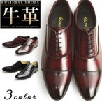 ビジネスシューズ メンズ 牛革 本革 ドレスシューズ 日本製 屈曲 防滑 カップインソール ストレートチップ 内羽根 焦がし加工 紳士靴 男性 靴 メンズシューズ