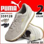 PUMA プーマ ST Runner SD メンズ ランニングシューズ スニーカー カジュアル スポーツシューズ トレーニングシューズ ウォーキング 通勤 通学 靴 軽量