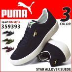 PUMA プーマ STAR ALLOVER SUEDE スニーカー カジュアル ランニングシューズ スエード スポーツ ウォーキング 運動靴 通学 靴 テニス メンズシューズ